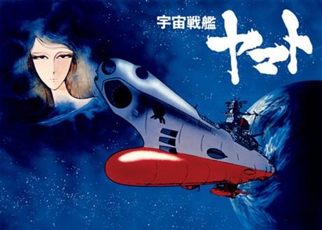 地球防衛軍・宇宙戦艦ヤマト