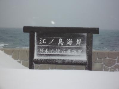 島牧 江ノ島海岸
