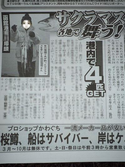 釣り新聞-003