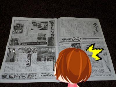 釣り新聞-002