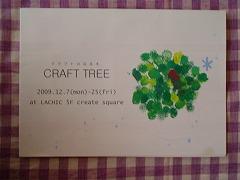 クラフトツリー