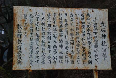 立石神社・看板