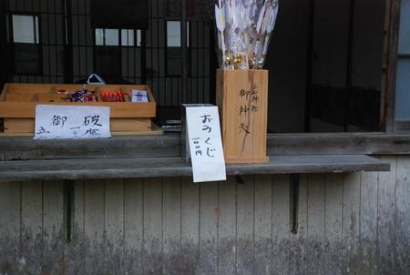立石神社・おみくじ6
