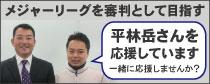 平林岳さんを応援しています