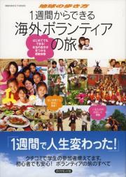 海外ボラ_convert_20100118141635