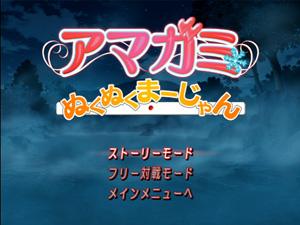 amagami-nukunukuma-jyann.jpg