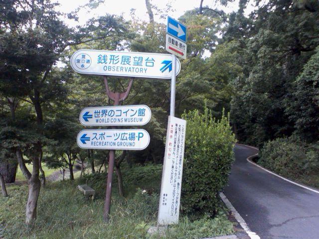 20100816-03.jpg