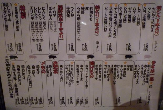 メニュー(2011年5月撮影)『新橋やきとん 歌舞伎町店』