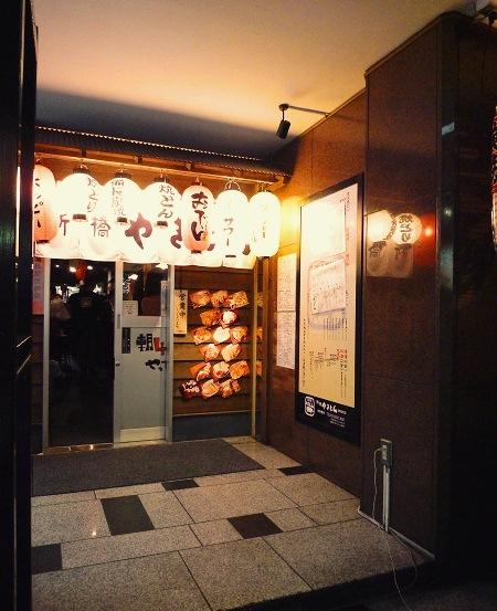 『新橋やきとん 歌舞伎町店』 外観