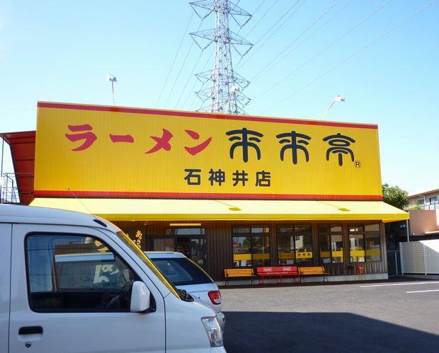 『来来亭 石神井店』外観