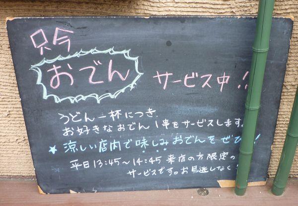 『讃岐うどん うたた寝』昼のサービスおでんの看板