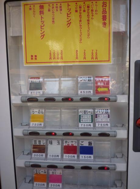 『らーめんバリ男 吉祥寺店』券売機(2011年9月撮影)