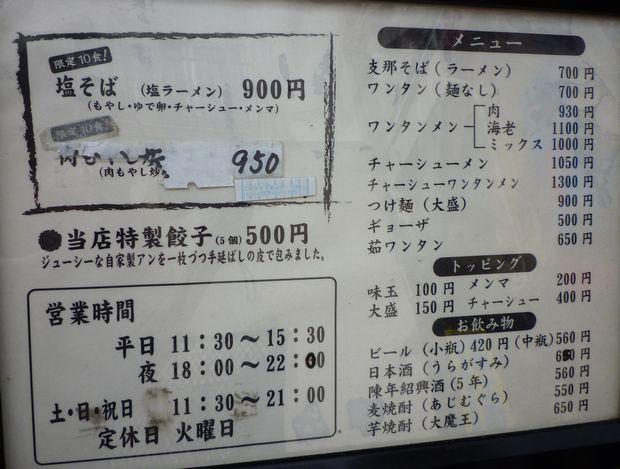 『支那そば いしはら』メニュー(2011年9月撮影)
