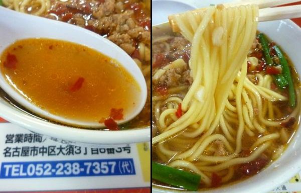 『味仙 矢場店』台湾ラーメン(スープと麺)