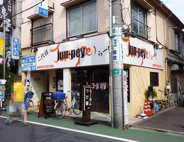 『jun-pey ra-men 上石神井店』外観