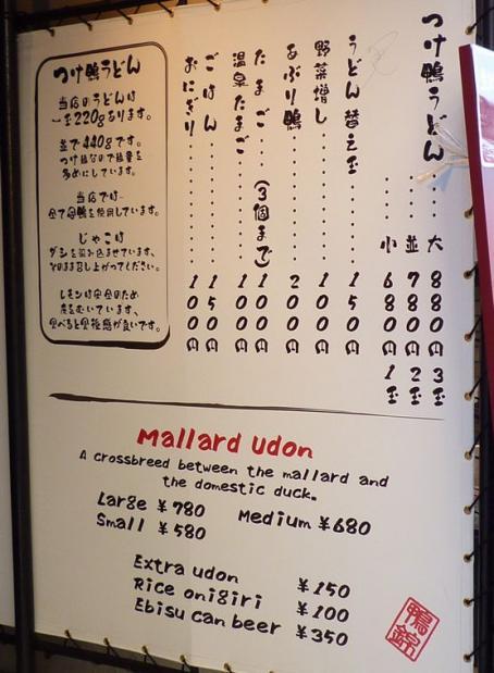 『つけ鴨うどん 鴨錦 吉祥寺店』メニュー(2011年10月撮影)