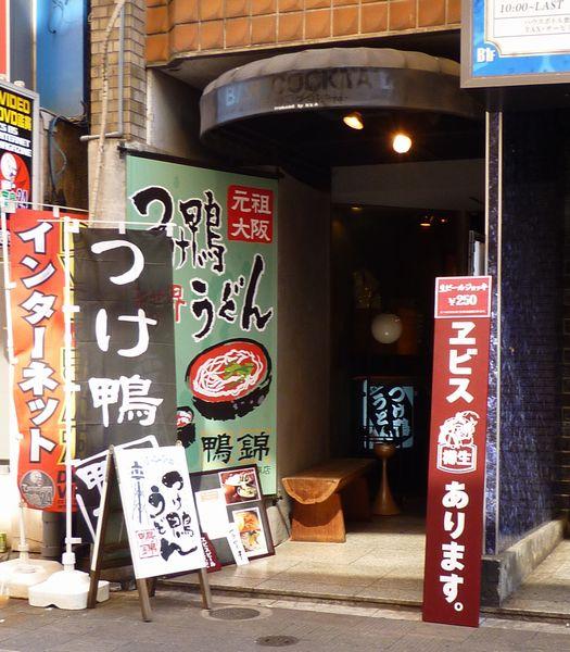『つけ鴨うどん 鴨錦 吉祥寺店』外観