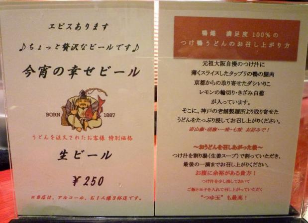 『つけ鴨うどん 鴨錦 吉祥寺店』卓上POP