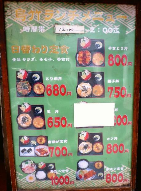 『鳥竹総本店』ランチメニュー(2011年10月撮影)
