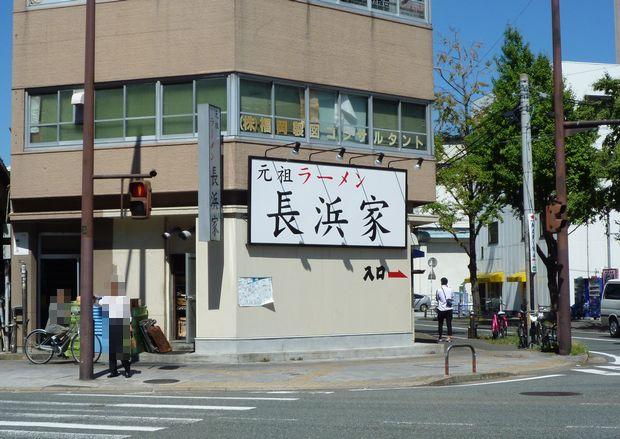 『元祖ラーメン 長浜家(2)』看板