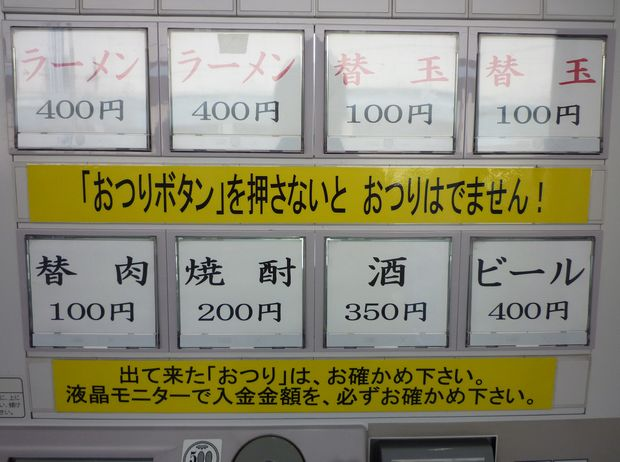 『元祖 長浜屋』券売機(2011年秋撮影)