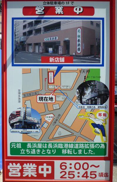 『元祖 長浜屋』地図看板
