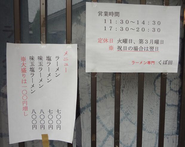 『ラーメン専門 くぼ田』メニューと営業時間(2011年11月撮影)