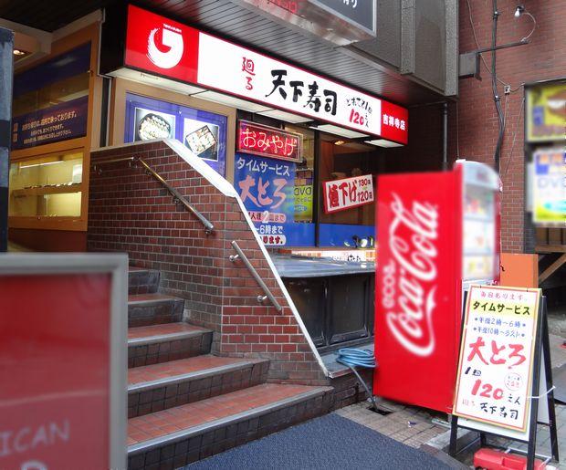 『天下寿司 吉祥寺店』外観