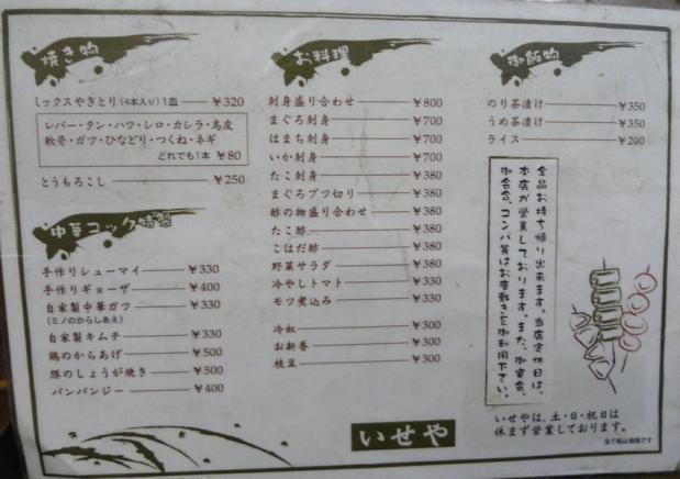 『いせや総本店 公園店』食べ物メニュー(2011年12月撮影)