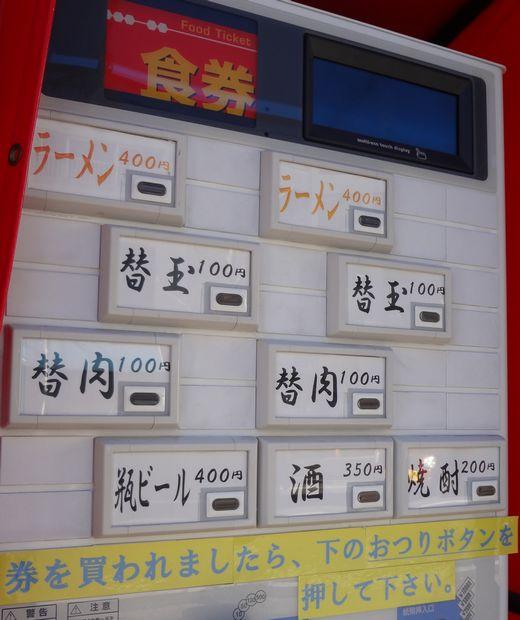 『元祖 長浜家(通称:家2)』券売機(2012年1月撮影)