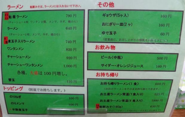 『魁龍 小倉本店』メニュー(2012年2月撮影)