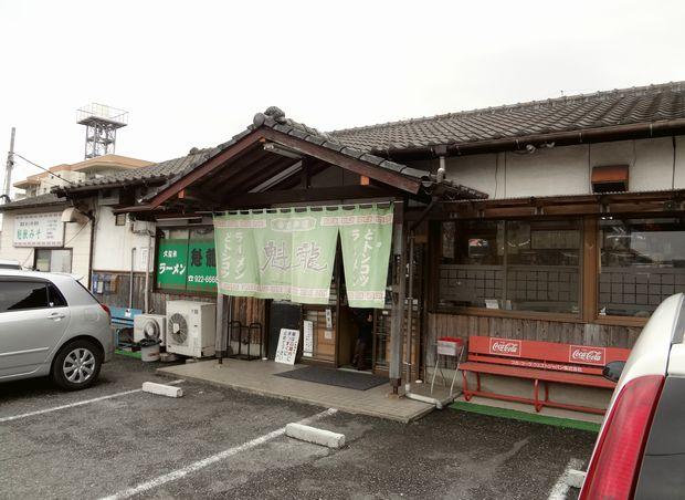 『魁龍 小倉本店』外観