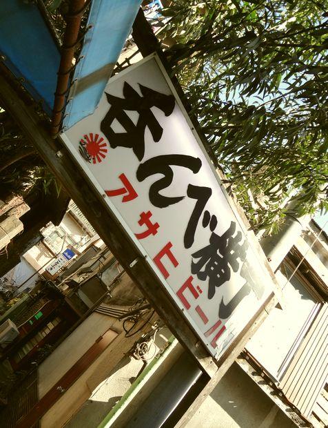 立石の呑んべ横丁入口(2012年2月)