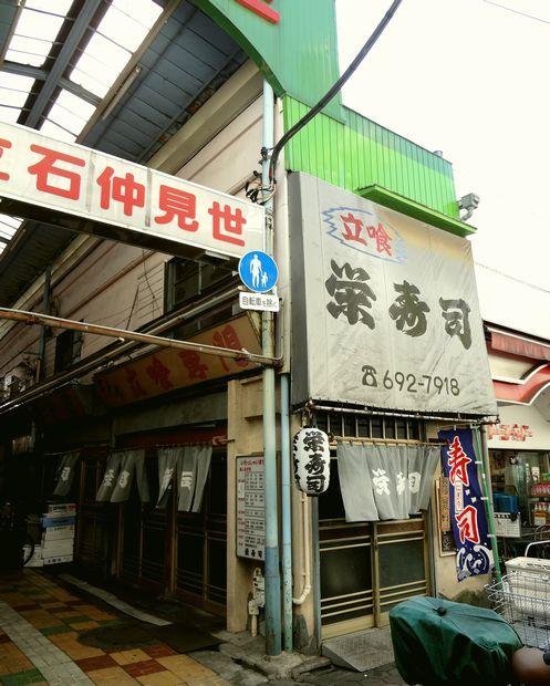 『栄寿司』外観