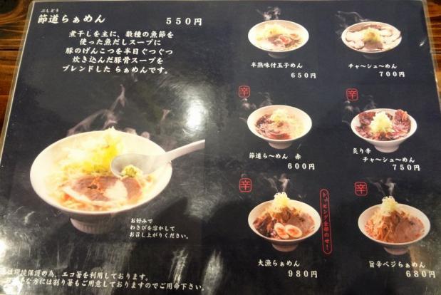 『魚介豚骨らぁめん 節道』メニュー・表(2012年2月撮影)