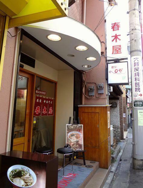 『春木屋 吉祥寺店』外観