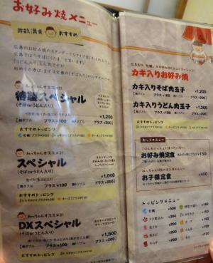 『みっちゃん総本店』メニュー1(2012年2月撮影)