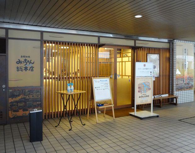 『みっちゃん総本店』外観