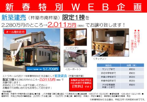 新春特別WEB企画2