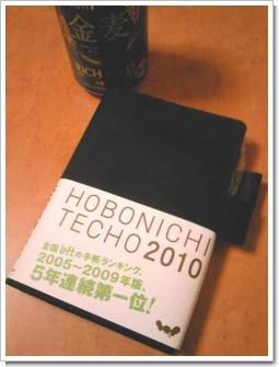ほぼ日手帳2010