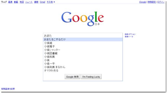 Google_omata.png