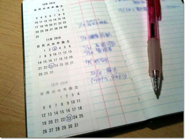 測量野帳3ヶ月カレンダー