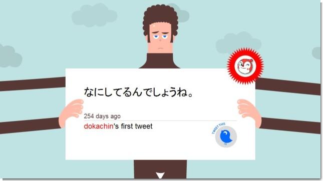 Tweetdokachin.jpg