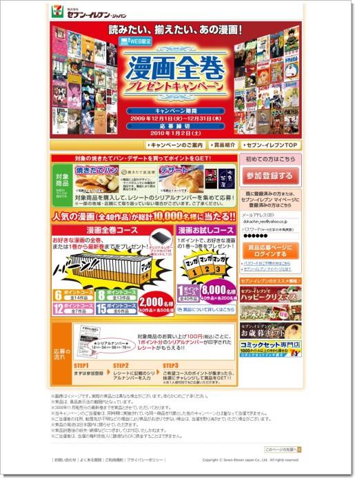 セブン-イレブン・ジャパン 漫画全巻プレゼントキャンペーン.jpg