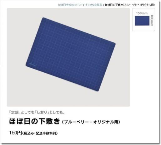 ほぼ日刊イトイ新聞 - ほぼ日手帳2010.jpg