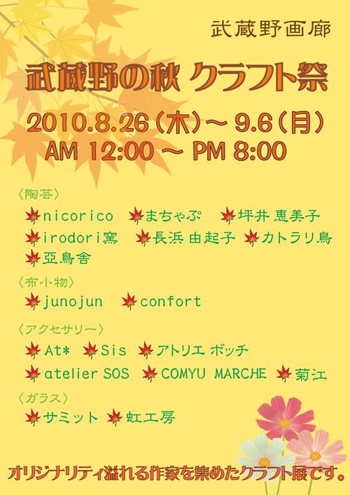 aki2010-500.jpg