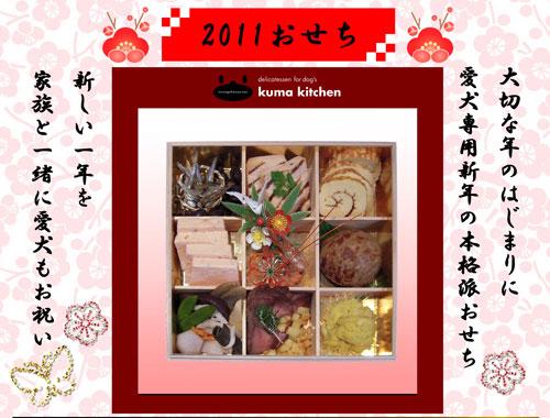 2011kuma-kitchenおせち