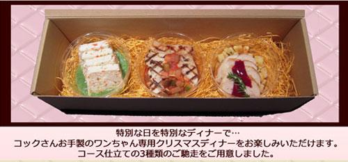 2010kuma-kitchenディナーBOX