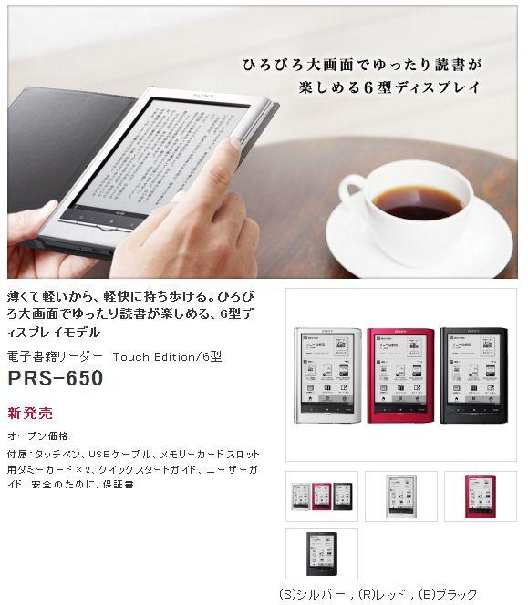Sony 650