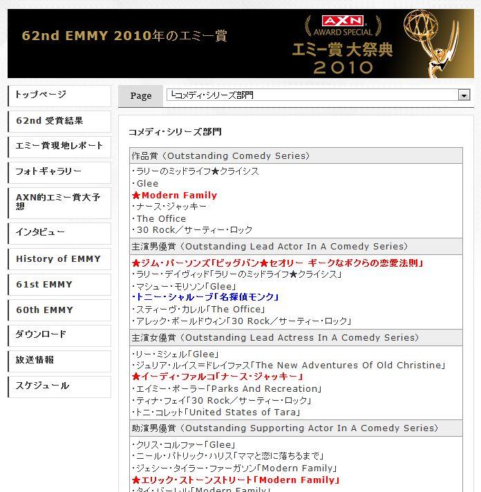 Emmy2010.jpg